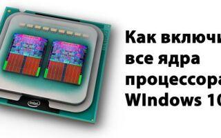 Как включить второе ядро процессора Windows 7