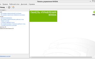 Как открыть панель управления Nvidia на Windows 10