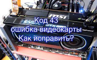 Видеокарта nvidia — код ошибки 43